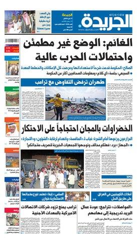 8e880e4c27499 عدد الجريدة الجمعة 17 مايو 2019 by Aljarida Newspaper - issuu