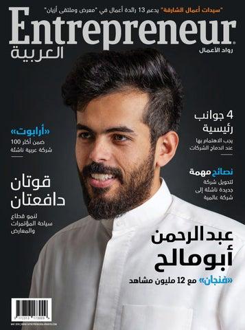 8d3a854d335f7 Entrepreneur العربية
