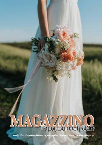 Χριστιανικό ραντεβού που οδηγεί σε γάμο