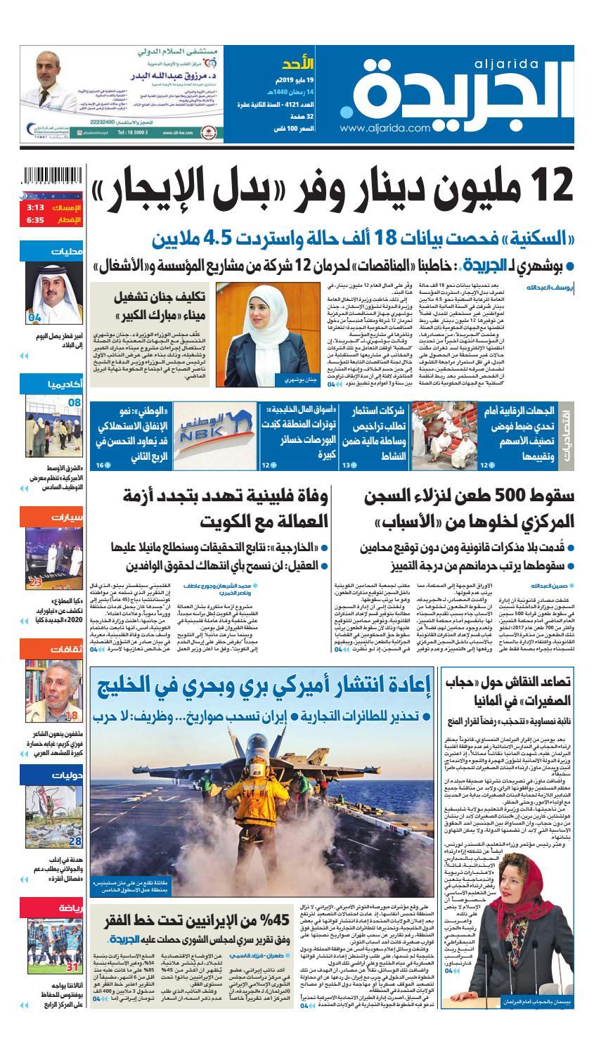 0c0b12c03 عدد الجريدة الأحد 19 مايو 2019 by Aljarida Newspaper - issuu