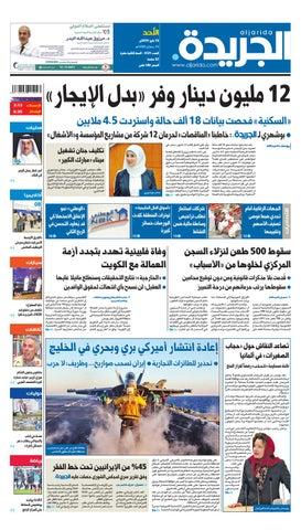 6c708e11f عدد الجريدة الأحد 19 مايو 2019 by Aljarida Newspaper - issuu
