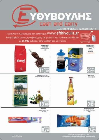 d219cb7963c8 Eythyvoulis Cash And Carry Moudania Thessaloniki • Fylladia - Prosfores