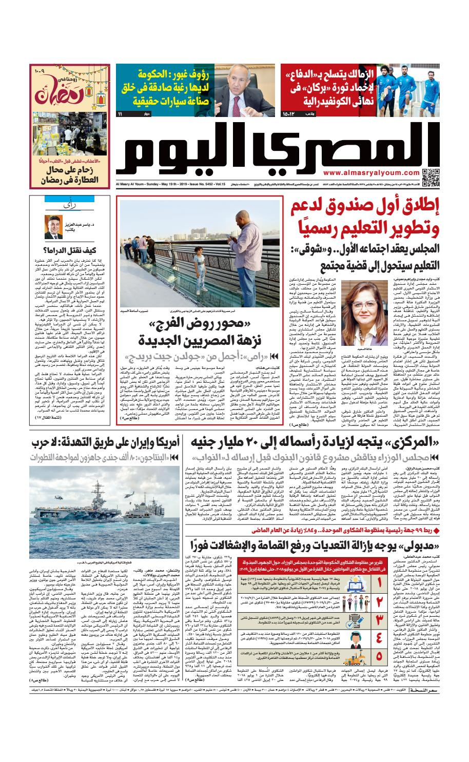 f4ac2ce2f عدد الاحد 19-05-2019 by Al Masry Media Corp - issuu