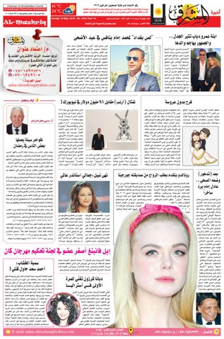 d001e84e9 4333 AlmashriqNews by Al Mashriq Newspaper - issuu