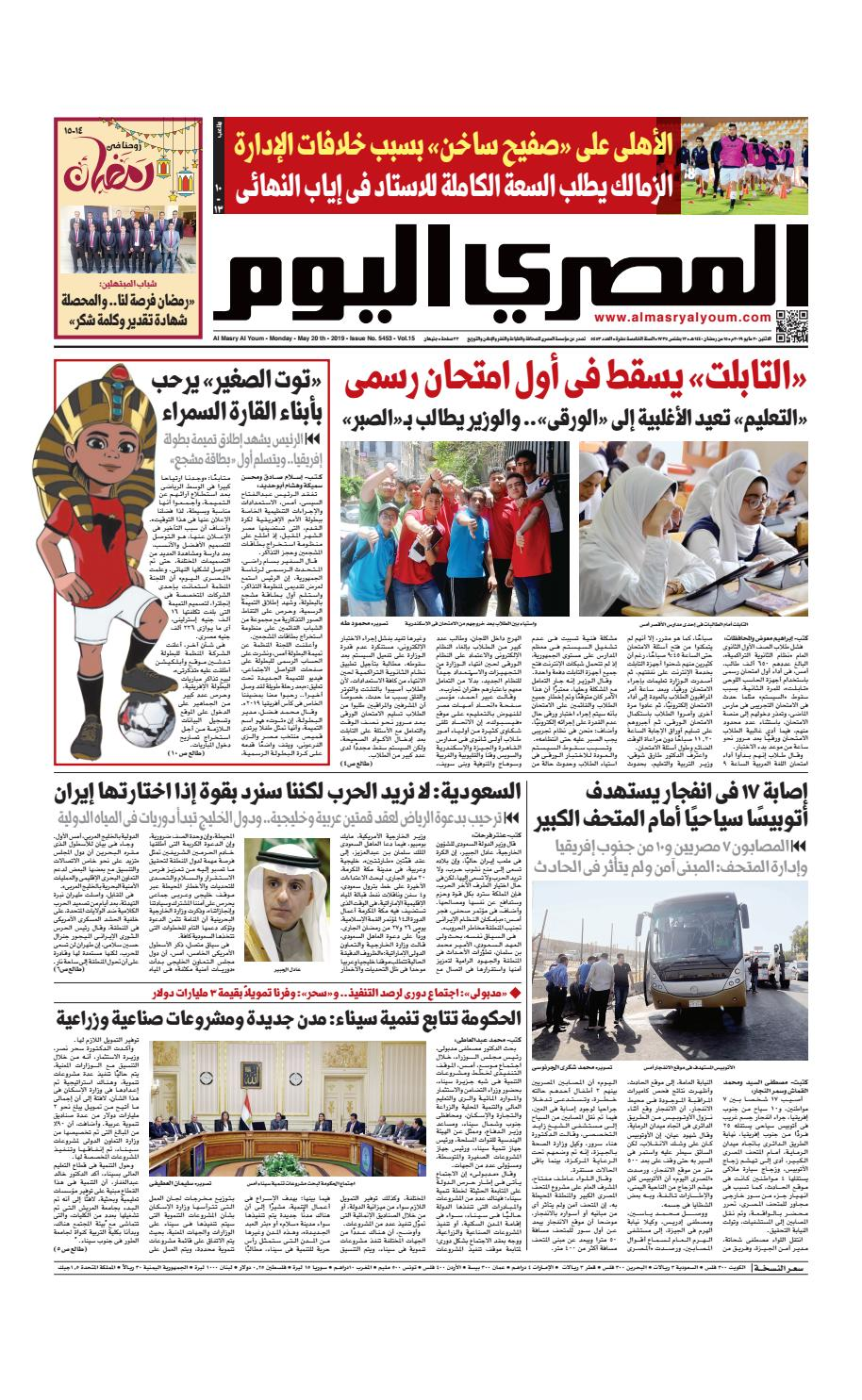 d77db72a1 عدد الاثنين 20-05-2019 by Al Masry Media Corp - issuu