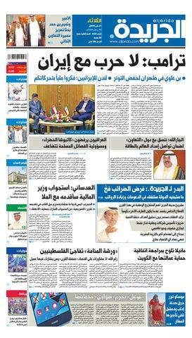f6809209c عدد الجريدة الأثنين 01 أبريل 2019 by Aljarida Newspaper - issuu