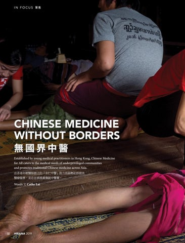 Page 34 of Chinese Medicine Without Borders