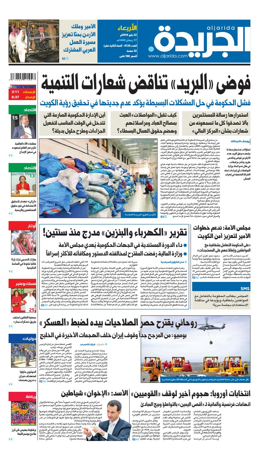 06846c10f عدد الجريدة الأربعاء 22 مايو 2019 by Aljarida Newspaper - issuu