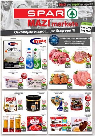 38a3beb91c68 Μαζί Μάρκετς σούπερ μάρκετ προσφορές. Φυλλάδιο Mazi super market