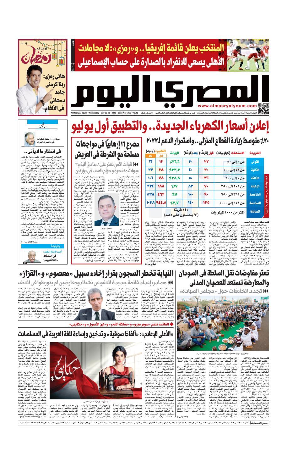57a12ae6a عدد الاربعاء 22/05/2019 by Al Masry Media Corp - issuu