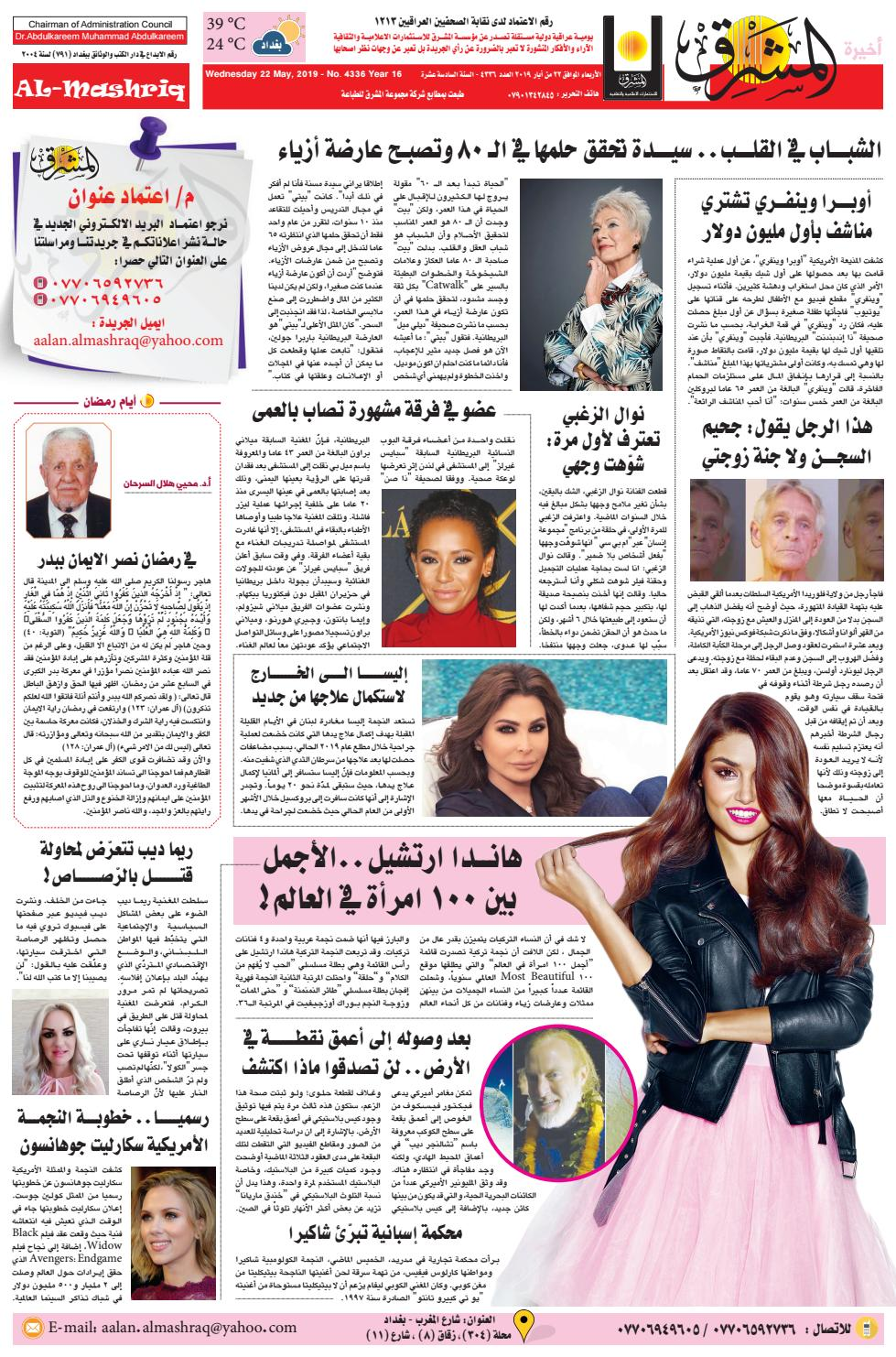 94227e94d 4336 AlmashriqNews by Al Mashriq Newspaper - issuu
