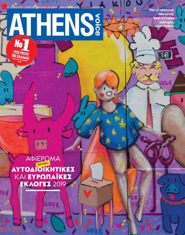 3f53e20034d Athens Voice 703 by Athens Voice - issuu