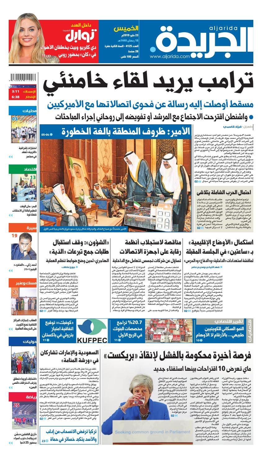 1803a8012 عدد الجريدة الخميس 23 مايو 2019 by Aljarida Newspaper - issuu