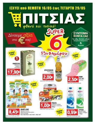cfd7ab602a4e Pitsias Super Market Thessaloniki Katerini • Fylladia - Prosfores
