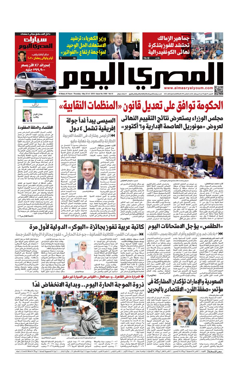3e0ccd762 عدد الخميس 23/5/2019 by Al Masry Media Corp - issuu