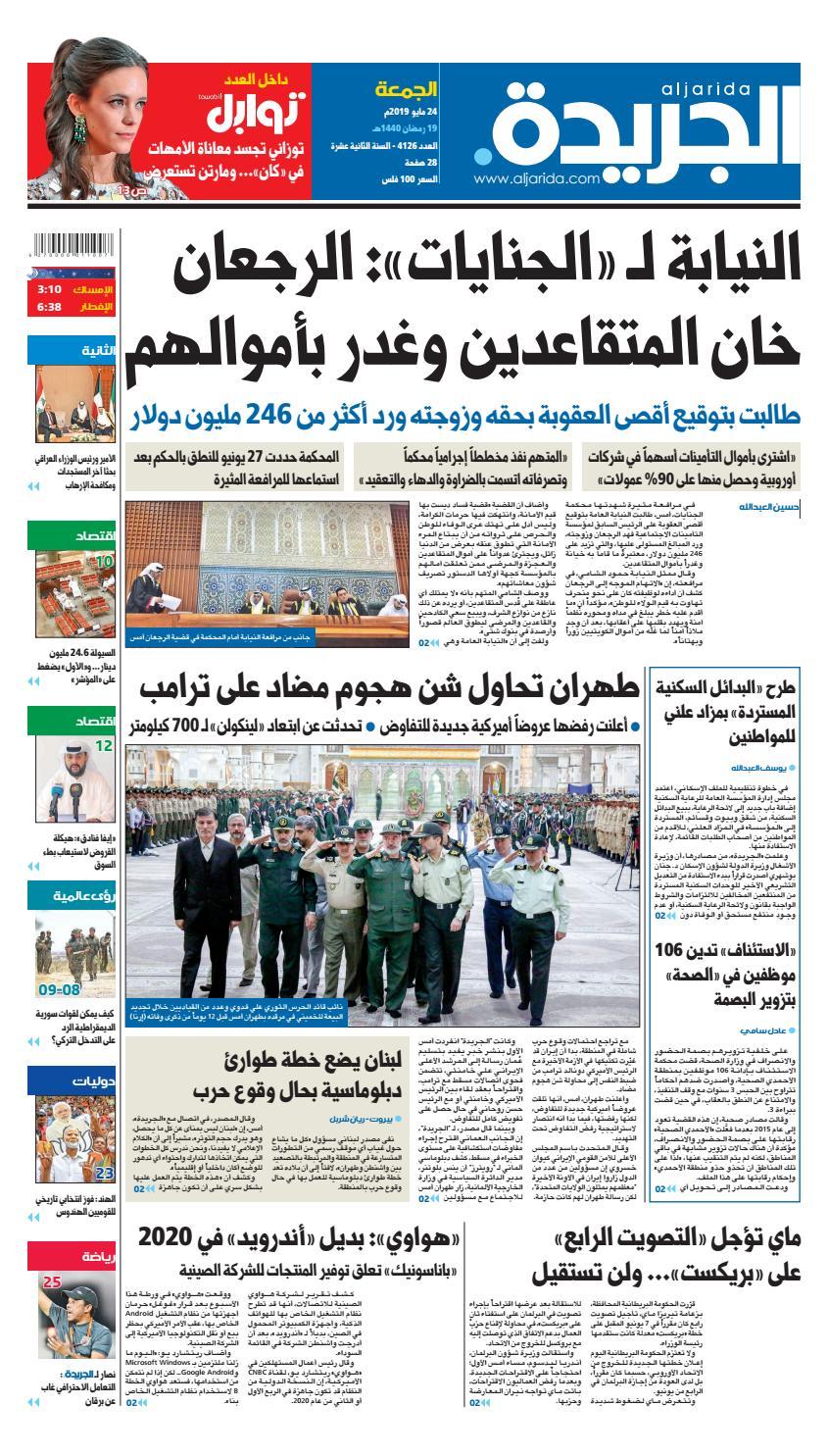 455cedae0 عدد الجريدة الجمعة 24 مايو 2019 by Aljarida Newspaper - issuu