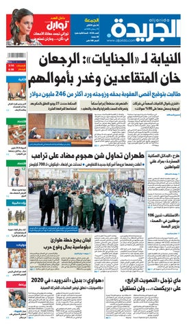 ecfcb2027 عدد الجريدة الجمعة 24 مايو 2019 by Aljarida Newspaper - issuu