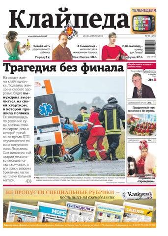 32933fe519192 2019-04-20 Klaipėda RUS by Diena Media News - issuu