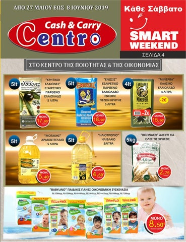7c976c7925c Centro Cash & Carry Πτολεμαίδα. Φυλλάδιο προσφορών Λιανικής