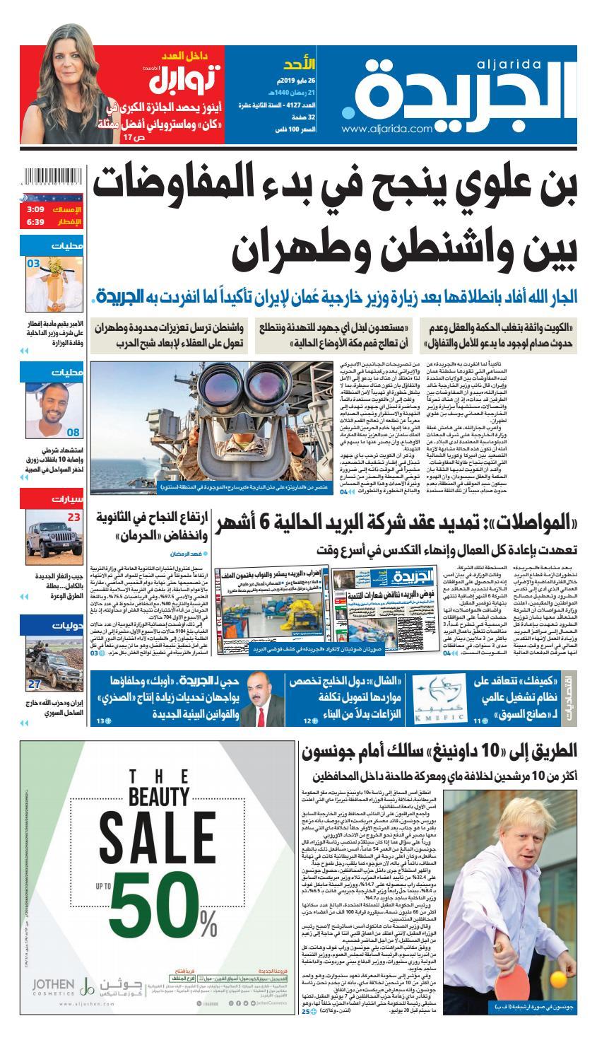 3a90e9679 عدد الجريدة الاحد 26 مايو 2019 by Aljarida Newspaper - issuu