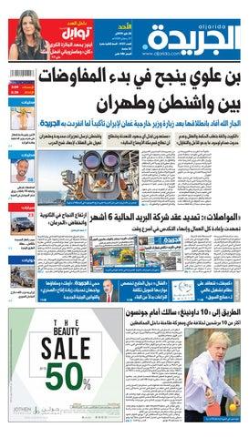 57ffbb460 عدد الجريدة الاحد 26 مايو 2019 by Aljarida Newspaper - issuu