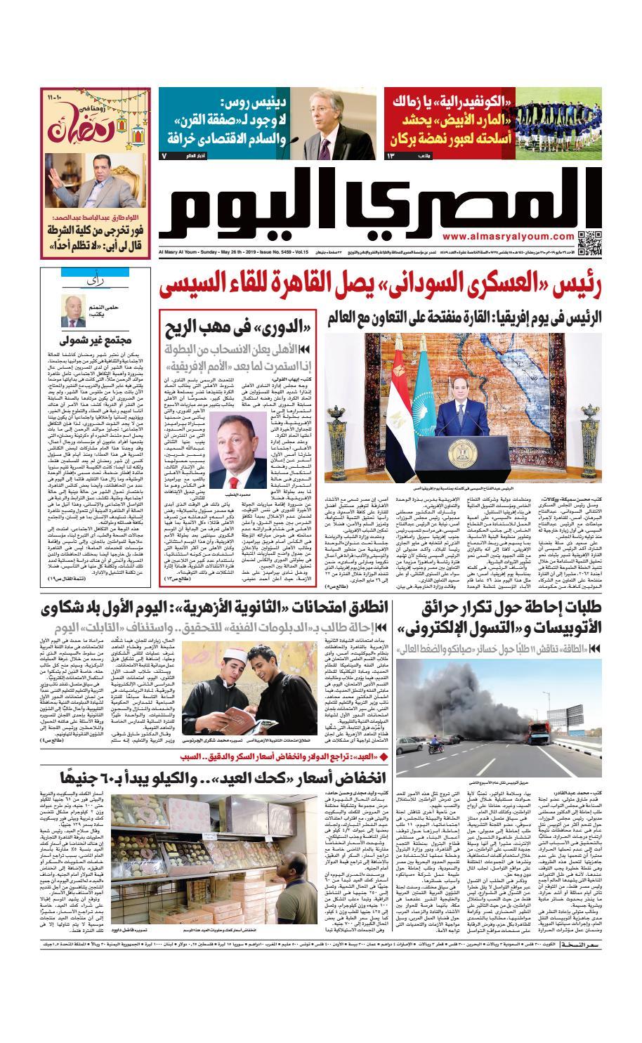 7078f98b2 عدد الاحد 26-05-2019 by Al Masry Media Corp - issuu