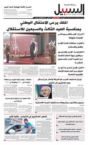 279ee9c1a عدد الأحد 26 أيار 2019 by Assabeel Newspaper - issuu