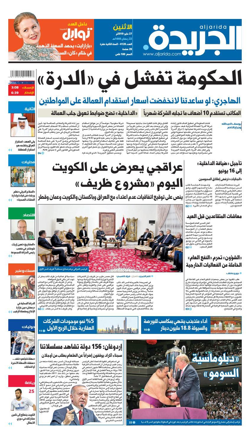 d5f6989ef عدد الجريدة الاثنين 27 مايو 2019 by Aljarida Newspaper - issuu