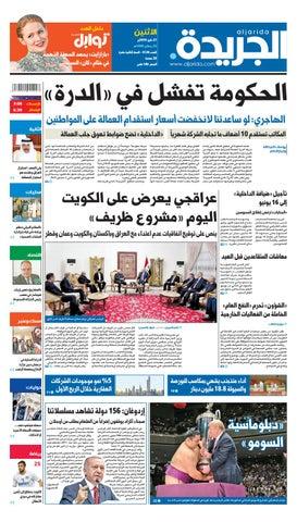 7e2f611ca عدد الجريدة الأثنين 15 أبريل 2019 by Aljarida Newspaper - issuu