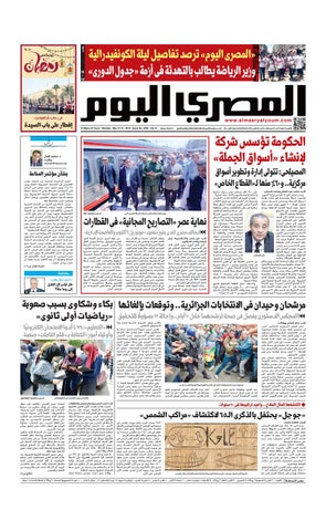 8855298eb عدد الخميس 11/4/2019 by Al Masry Media Corp - issuu