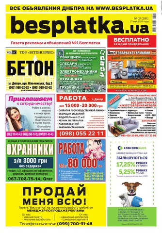 c11c61403 Besplatka #12 Днепр by besplatka ukraine - issuu