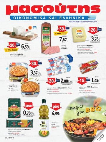 89b90be7bbf Μασούτης φυλλάδια με προσφορές & προϊόντα. Masoutis Super Market