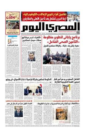 5335e0092 عدد الثلاثاء 28مايو2019 by Al Masry Media Corp - issuu