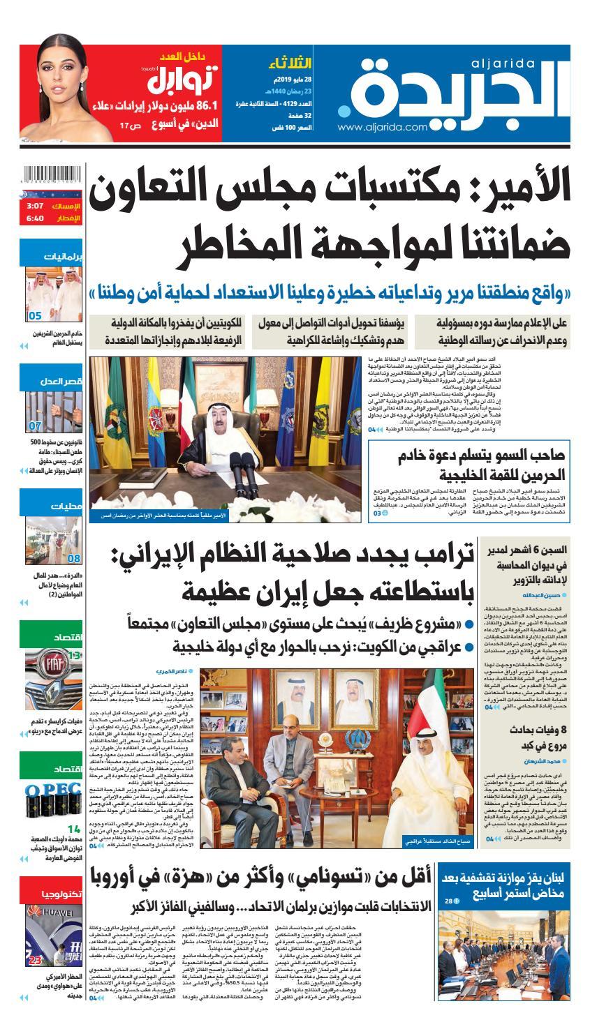 186c3ceae عدد الجريدة الثلاثاء 28 مايو 2019 by Aljarida Newspaper - issuu