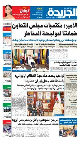 fa35fc7b1 عدد الجريدة الثلاثاء 28 مايو 2019 by Aljarida Newspaper - issuu