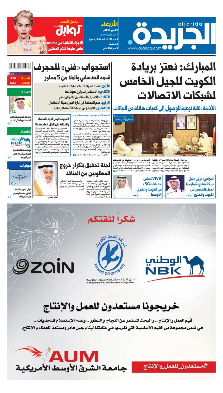 c9809ba9e عدد الجريدة الاربعاء 29 مايو 2019 by Aljarida Newspaper - issuu