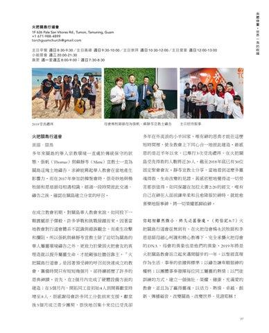 Page 39 of 世界一角的祝福 — 火把分堂