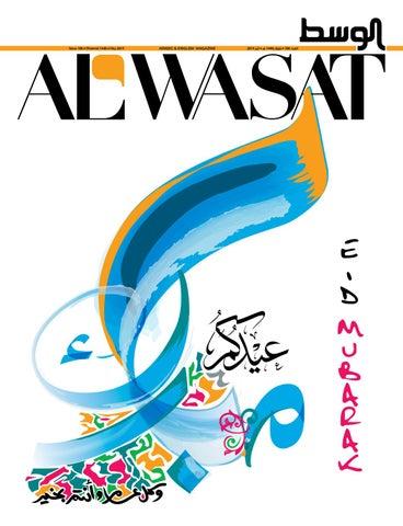 0d0acae55 April 2019 Ramadan by Al Wasat Newspaper - issuu