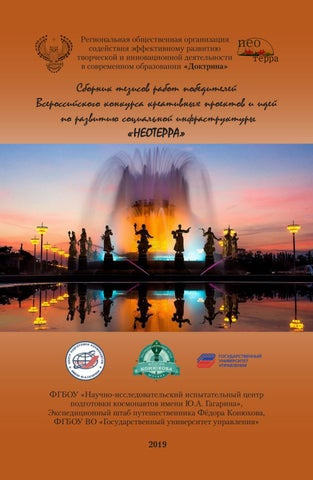 7e9fb0bf6 Региональная общественная организация содействия эффективному развитию  творческой и инновационной деятельности в современном образовании «Доктрина»