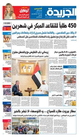 742a5f31c عدد الجريدة الخميس 30 مايو 2019 by Aljarida Newspaper - issuu