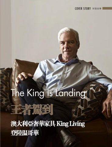 Page 43 of The King is Landing 王者驾到