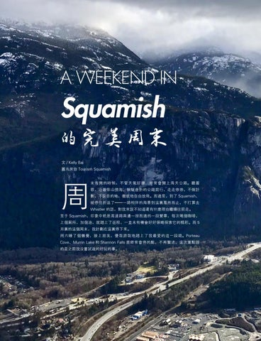 Page 58 of A Weekend in Squamish 的完美周末