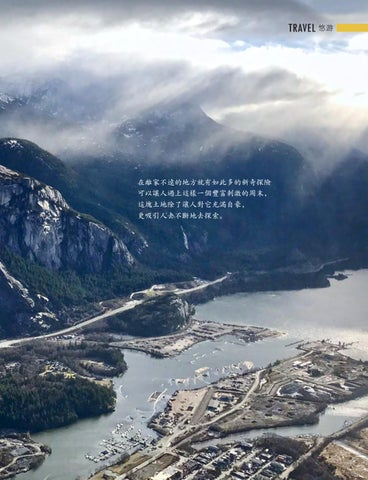 Page 59 of A Weekend in Squamish 的完美周末