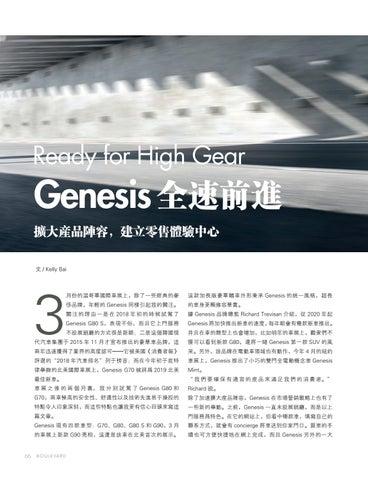 Page 66 of Genesis 全速前进