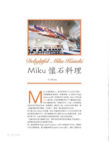 Page 70 of Miku 怀石料理