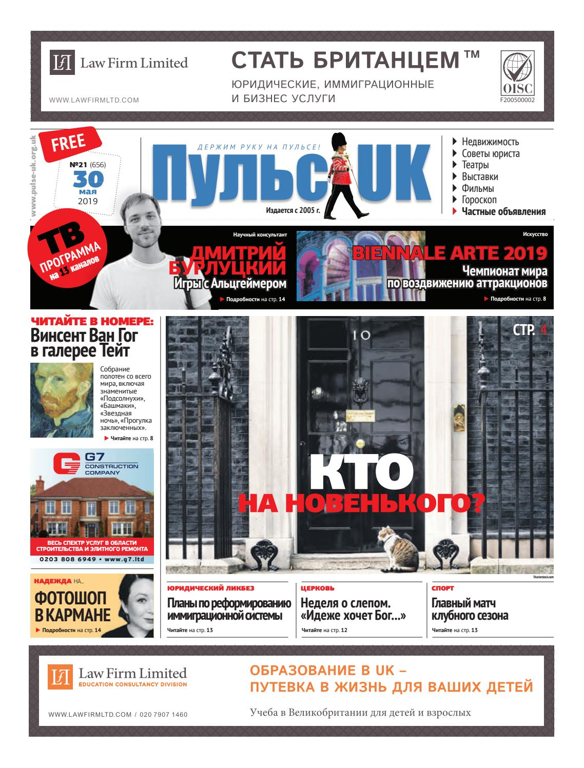 403e45ea9374e Pulse UK, N 21 (656). 30 May 2019 by Pulse UK newspaper - issuu