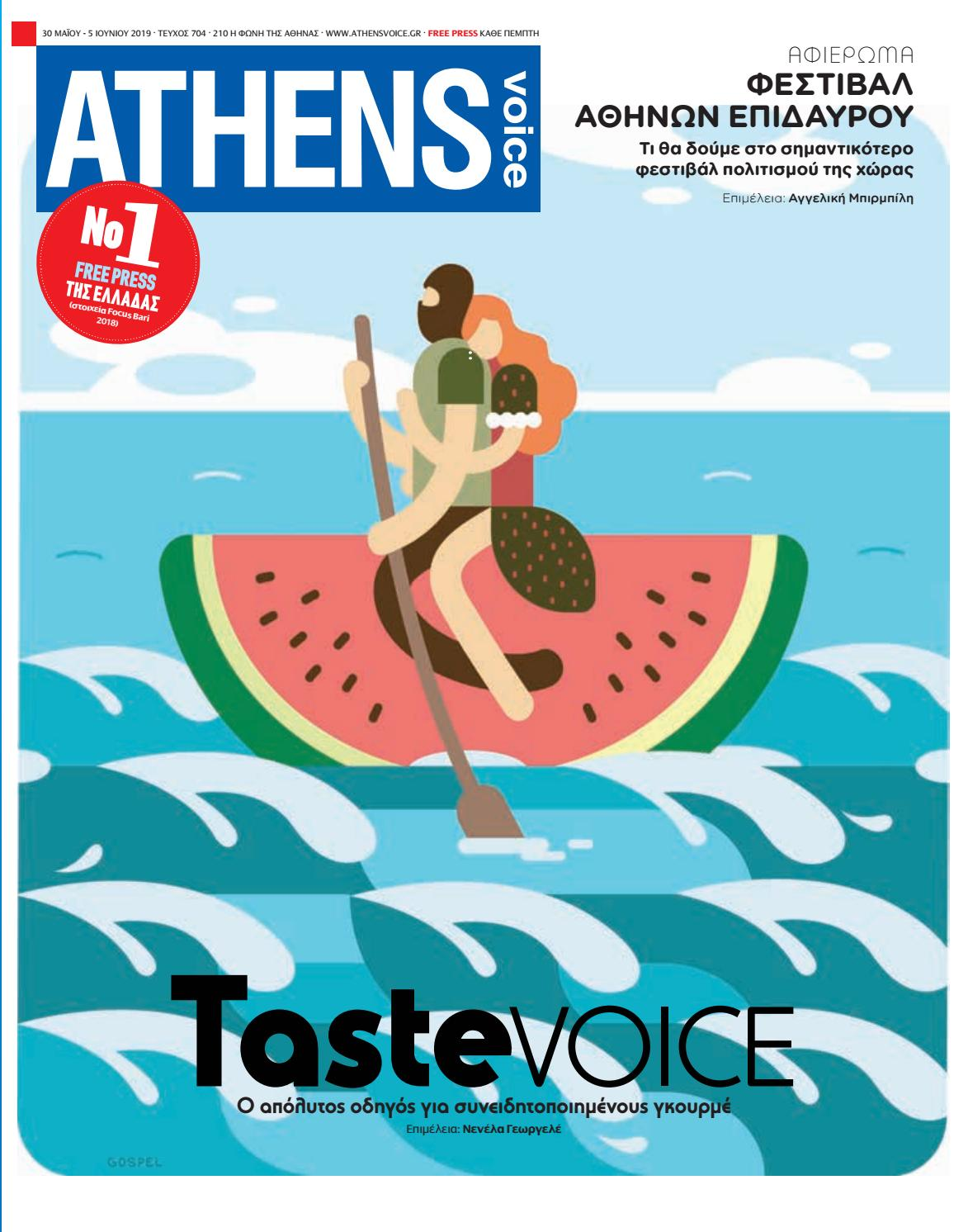 c1476f16773 Athens Voice 704 by Athens Voice - issuu