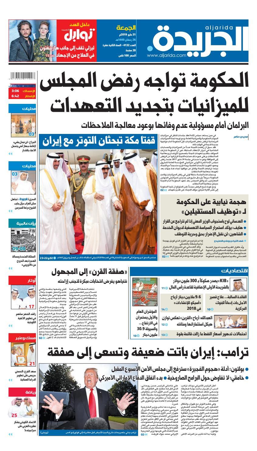 6e61fce64 عدد الجريدة الجمعة 31 مايو 2019 by Aljarida Newspaper - issuu