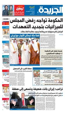 4ecc906c3 عدد الجريدة الجمعة 31 مايو 2019 by Aljarida Newspaper - issuu
