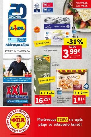 f19c7136b04 Lidl φυλλάδιο Food «Κάθε Μέρα Αξίζει» με προσφορές Super Market.